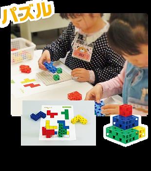 算数ブロックを使って、楽しい図形パズルやゲームに挑戦
