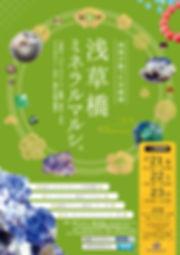 2020asakusabashi.jpg