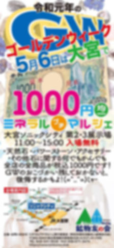 千円マルシェ.jpg