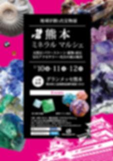 2020kumamoto.jpg