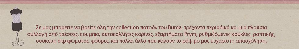 Σχολή Ραπτικής Burda - Burda School Athens