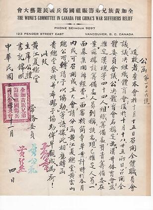 Hon Hsing Athletic Club Founding documen