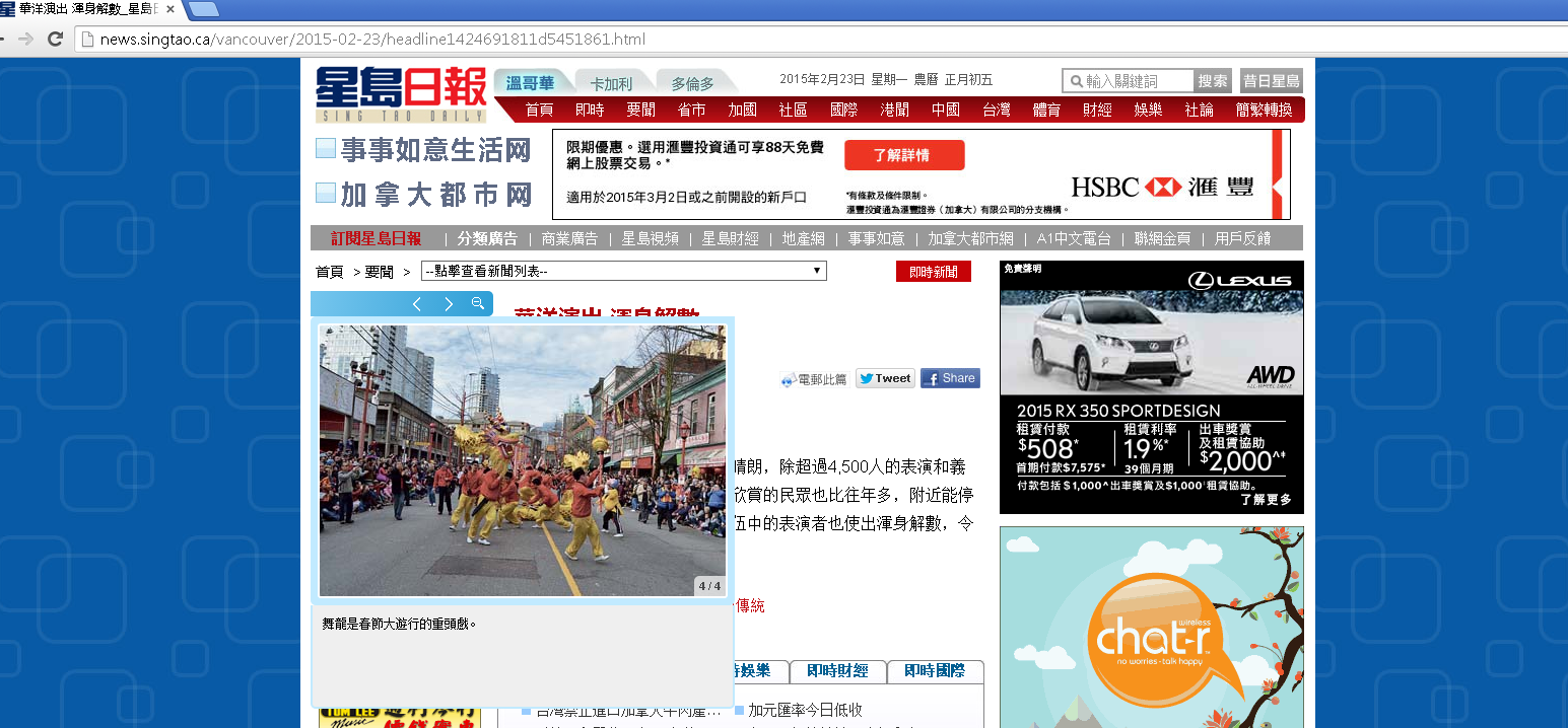 Hon Hsing Dragon Dance CNY parade 2015.png