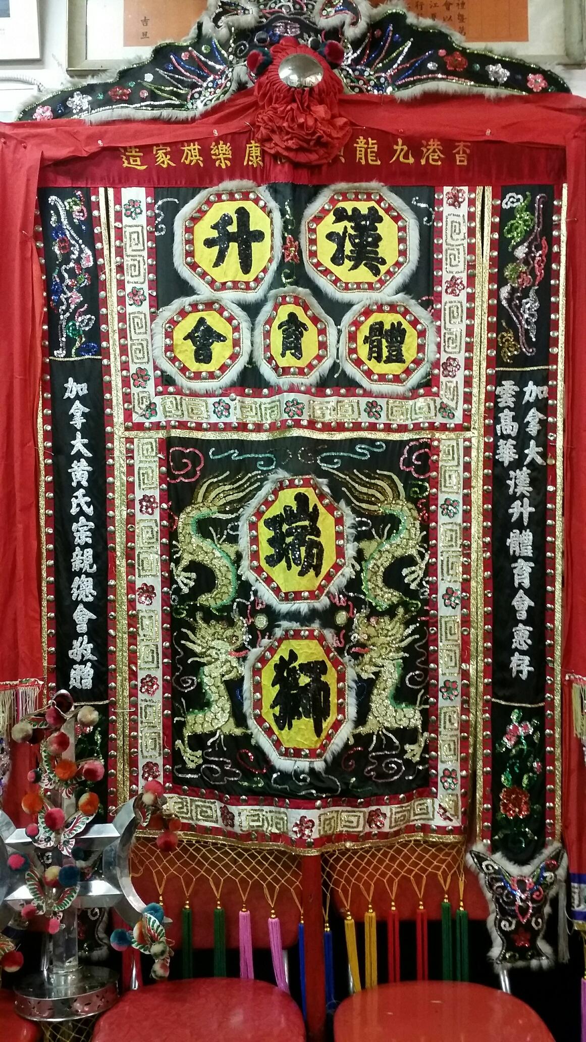 Hon Hsing's war banner