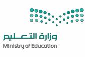 صور-تحميل-شعار-وزارة-التعليم-الجديد-جديد