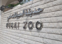 حديقة الحيوانات دبي.jpg