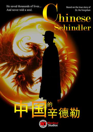 Chinese Schindler Poster 72dpi.jpg