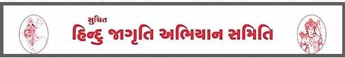 Hindu Jagruti Abhiyan Samiti,Anand