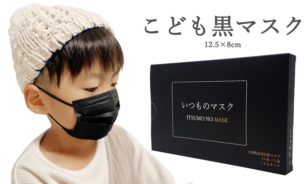 WIX用こども黒マスク.jpg