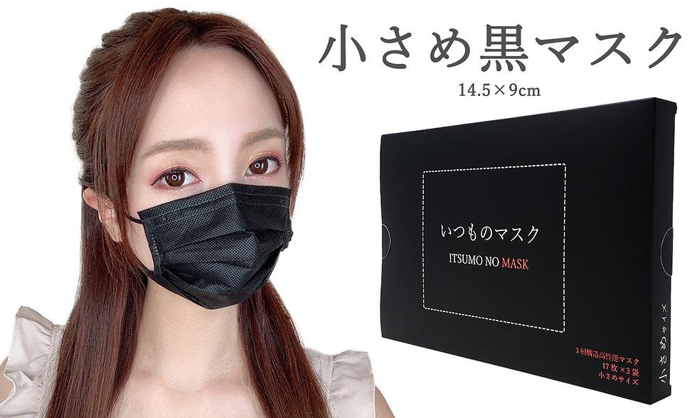 WIX用小さめ黒マスク.jpg