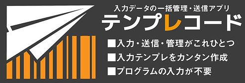 テンプレコードバナーwix.jpg