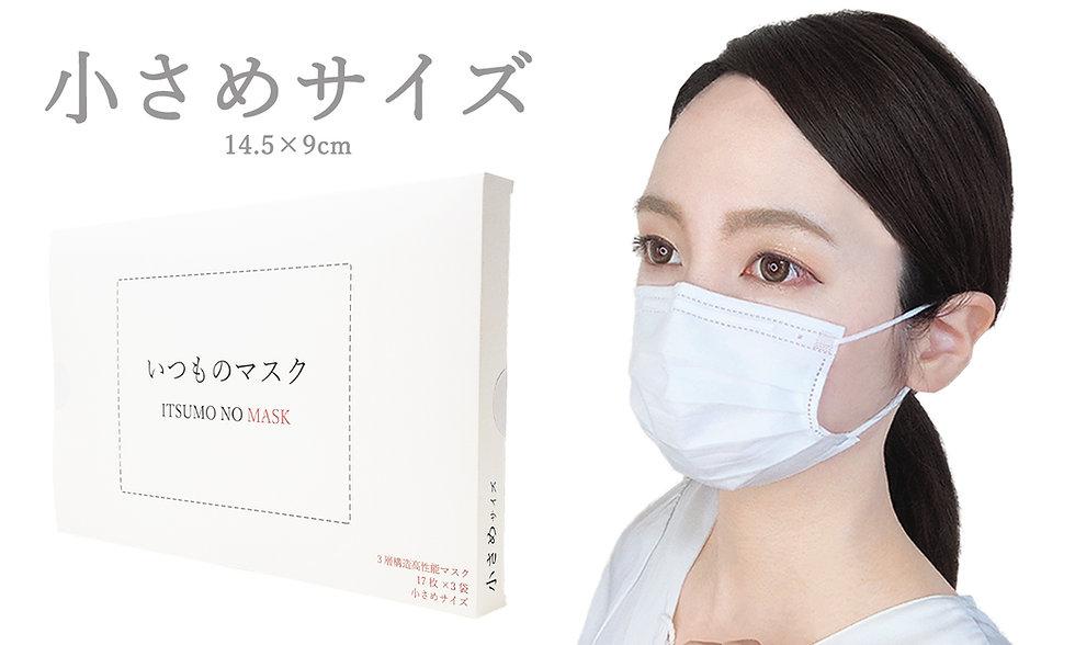 WIX用小さめ白マスク.jpg