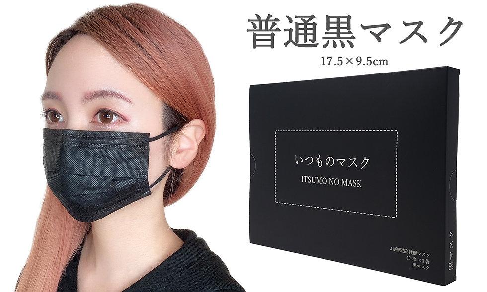 WIX用黒マスク.jpg