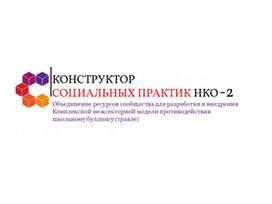 """Стартовый пакет проекта """"Конструктор социальных технологий-2"""""""