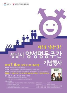 2018 성남시 양성평등 주간행사