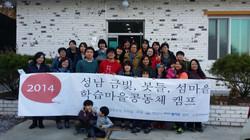 Flickr - 2014 학습마을 캠프