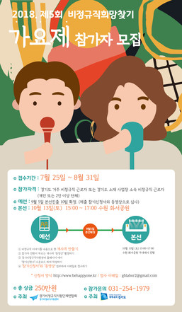 비정규직희망찾기 '가요제' 참가자모집