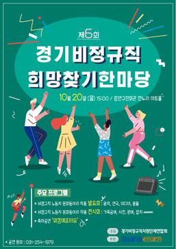 2019 경기비정규직 희망찾기 한마당