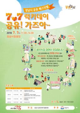 [2018] 성남공유페스티벌-럭키데이 가즈아!
