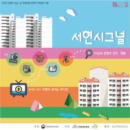 2020 문화가 있는 날 지역문화 콘텐츠 특성화 '서현시그널'