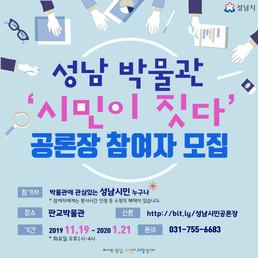 성남박물관 시민공론장 '시민이 짓다' 참여자 모집