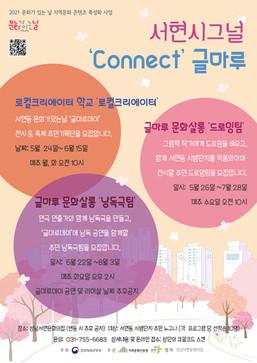 서현시그널 'Connect' 글마루