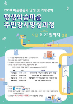 [2018] 평생학습마을 주민강사 양성과정 참가자모집