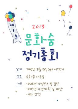 2019 문화숨 정기총회