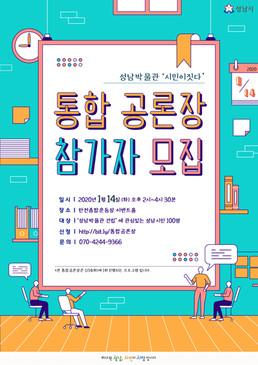 2020 성남박물관 시민이짓다 '통합공론장' 참가자 모집