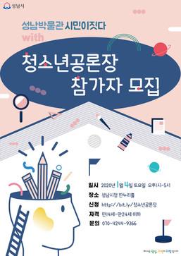 성남박물관 시민이짓다 '청소년공론장' 참여자 모집