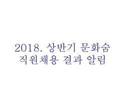 [2018] 상반기 직원채용 공고 결과 알림
