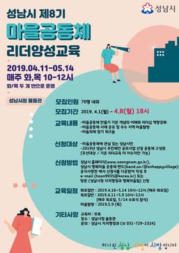 2019 성남시 제8기 마을공동체 리더양성교육