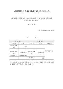 사회적협동조합 문화숨 기부금 결산보고(2020년도)