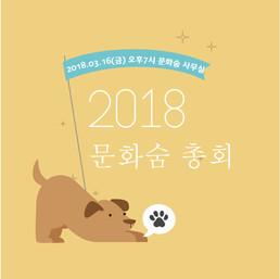 2018년 제5차 정기총회