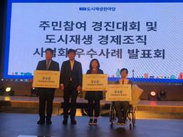 2018도시재생한마당 문화숨 도시재생 장관상 수상