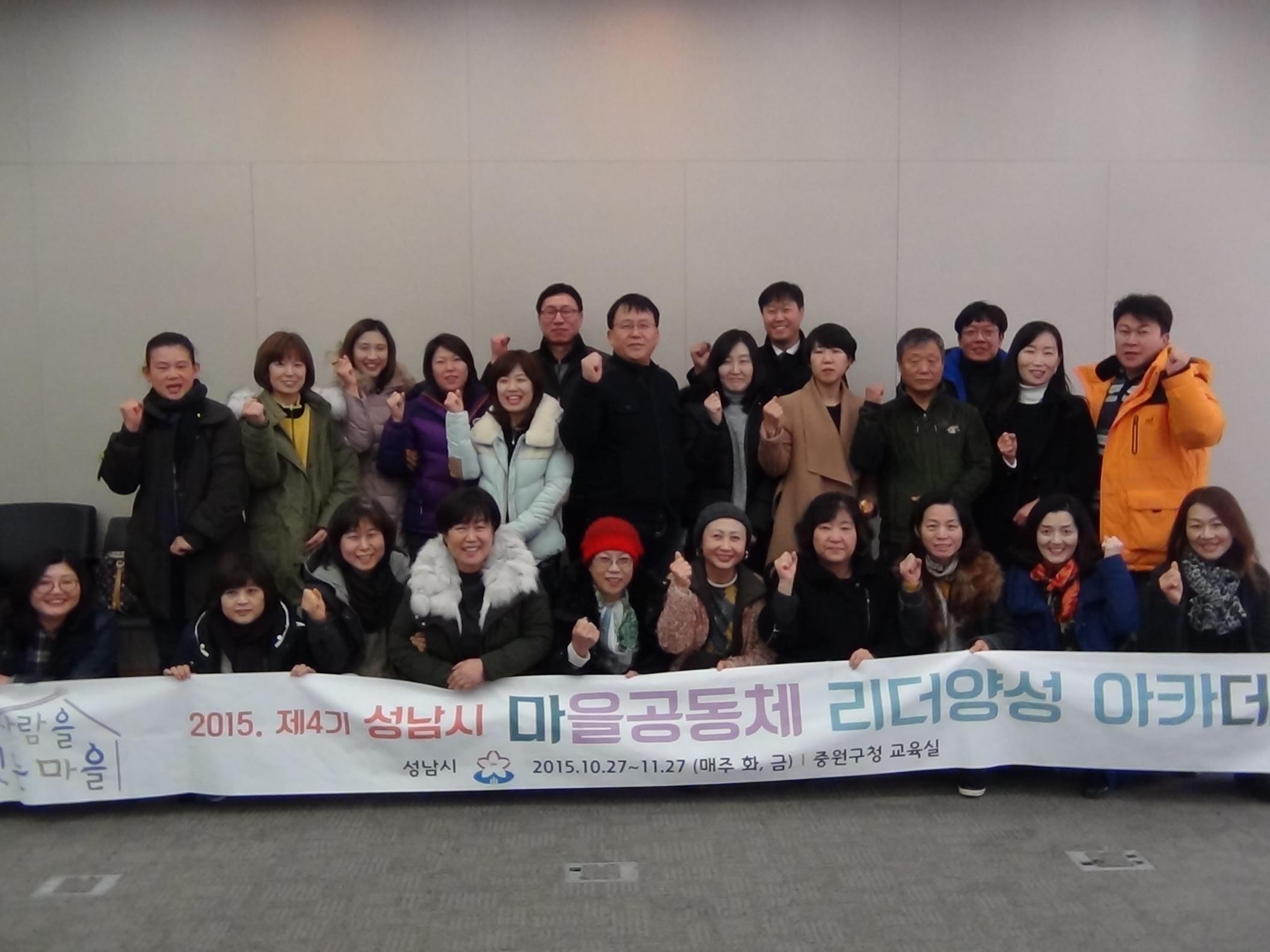 [2015]성남시 마을공동체 리더양성과정