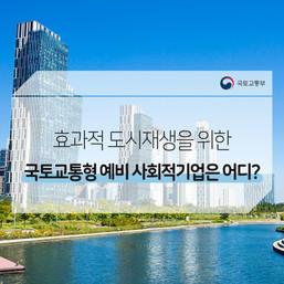 문화숨 국토교통형 예비사회적기업 지정