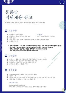 2018 하반기 문화숨 채용공고 합격자 알림