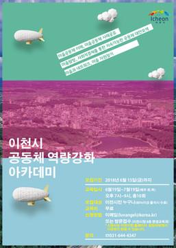2018 이천시 공동체 역량강화 아카데미