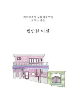 [2016] 지역맞춤형 문화재생모델 평안한마실_문화숨-01