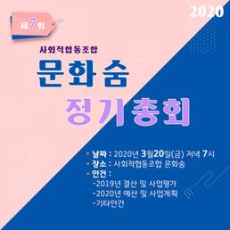 2020 문화숨 정기총회