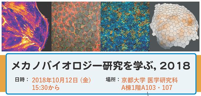 2018.10.12 研究集会『メカノバイオロジー研究を学ぶ, 2018』