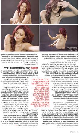 גילי חן כתבה במגזין את על True Beauty-5.
