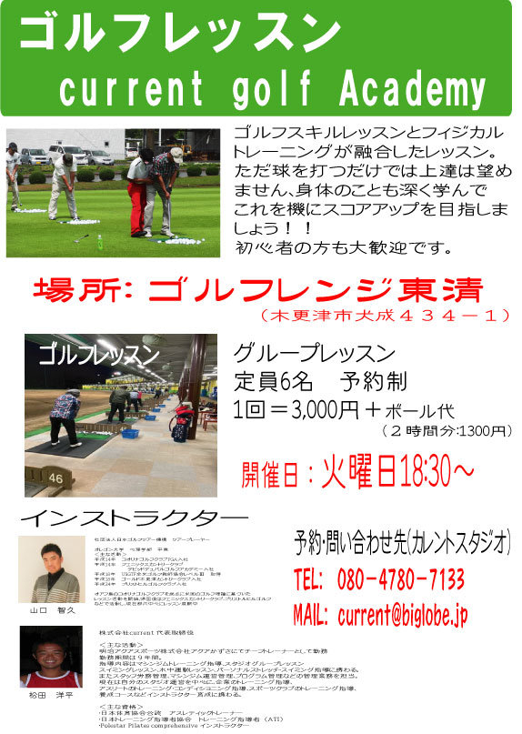 東清ゴルフ(WEBver).jpg