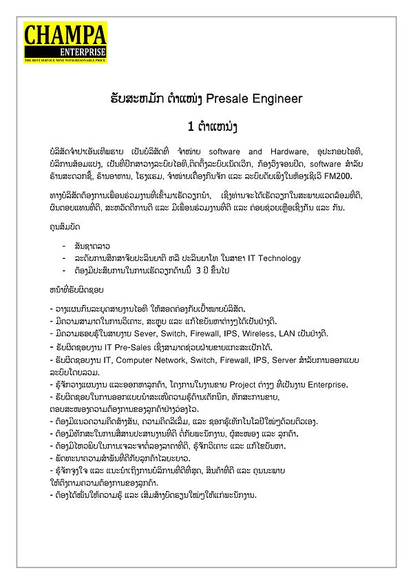 Presale engineer (2)-1.png