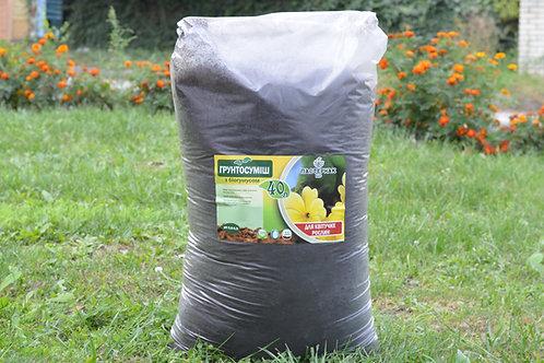 Грунтосуміш для квітучих (40 л)