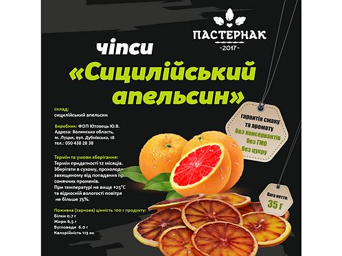 """Чіпси """"Сицилійський апельсинь"""" - 1 кг"""