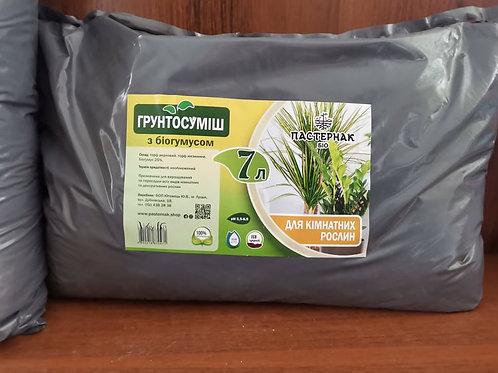 Грунтосуміш для кімнатних рослин (7 л)
