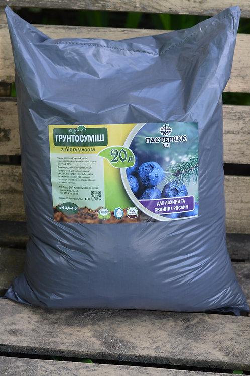 Грунтосуміш для лохини та хвойних рослин(20 л)