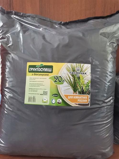 Грунтосуміш для кімнатних рослин (20 л)